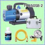 オリジナルセット タスコ TASCO 小型真空ポンプセット [ケース TA150CS-21/真空ゲージキット TA142MK/ホース TA132AF-3/オイル TA117-1] TA150SB-2