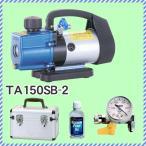 オリジナルセット タスコ TASCO 小型真空ポンプセット [ケース TA150CS-21/真空ゲージキット TA142MK] TA150SB-2