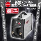 マイト工業 新型デジタル直流インバータ溶接機 MA-250DF