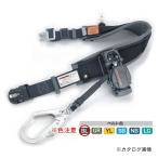 (お買い得)タイタン 一般高所用安全帯 リーロックEVO ストラップ巻取式 補助ベルト付 ブラック OT-EL504-PRO-BL