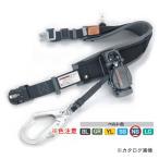 タイタン ストラップ巻取式安全帯 PRO補助ベルト付リーロックEVO ネイビーブルー OT-EL504-PRO-NB