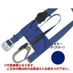 (お買い得)ポリマーギヤ オートマティックリールタイ (ブルー)1種安全帯・標準型 RX-A51S-B
