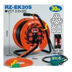 日動工業 マジックびっくリール ほたるコンセント 30m RZ-EK30S