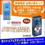 Yahoo!KanamonoYaSan KYS【期間限定!7%OFFクーポン配布】(数量限定特価)(お買い得)ボッシュ BOSCH GLM500 J レーザー距離計+充電池(単4形×2)・充電器セット 最大測定距離50m