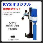 (お買い得)シブヤ SHIBUYA ダイヤモンドコアドリル ダイモドリル TS-092