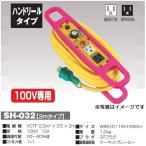 日動工業 100Vスピードコントロールリール ハンドリールタイプ SH-032