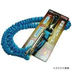 (お買い得)DBLTACT 布製安全コード フック2個付 青 DT-ST-03BL