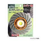 SITA A995 ダイヤモンド ディスクシャープナー