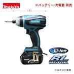 マキタ Makita 18V 充電式4モード インパクトドライバ 青 本体のみ TP141DZ