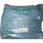 ナカシマ 製品 不織布自動車養生カバーLサイズ CCL