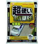 (個別送料1000円)(直送品)IRIS 516060 超固まる防草砂