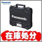 (訳ありB級品)パナソニック Panasonic プラスチックケース EZ9646