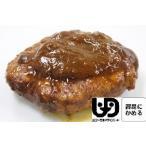 【海商のやわらかシリーズ】北海道産ハンバーグ(デミグラスソース)110g 常温保存
