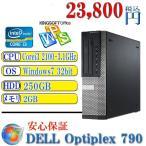 ショッピングOffice Office付 中古デスクトップパソコン DELL Optiplex 790 Core i3-2120-3.33GHz HDD250G メモリ2G DVDマルチ Windows 7 Pro 32bit済 リカバリDVD付属