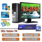 ショッピングOffice Office 中古19インチ DELL OptiPlex 780 Core2Duo-2.93GHz メモリ2G HDD160G マルチ Win7 pro32ビット済 リカバリDVD&キーボードセット付