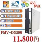 中古デスクトップパソコン Office付 富士通 FMV-D5290 Pentium E5300 Dual Core 2.60/HDD250G/メモリ2GB/DVD/Windows 7 Professional 32bit リカバリ機能有り