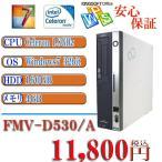 中古デスクトップパソコン Office付 Windows7 Pro 32bit整備済 Fujitsu-D530/A 新Celeron430 1.80GHz メモリ4GB HDD160G DVDドライブ リカバリ領域DtoDあり