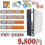 ショッピングOffice Office付 中古デスクトップパソコン Windows 7 Professional 32bit済 富士通  D5290 Celeron430 1.80GHz メモリ2GB HDD250G DVD リカバリ領域あり