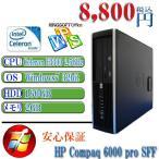ショッピング中古 中古パソコン Office付 HP6000pro Celeron E3300 2.50GHz メモリ2GB HDD160G DVDドライブ Windows 7 professional 32bit整備済 リカバリ領域あり