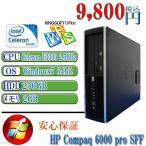 中古パソコン Office付 HP6000Pro Celeron E3300 2.50GHz  メモリ2GB HDD250G DVDドライブ Windows 7 Professional 64bit整備済 リカバリ領域あり