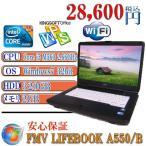 ショッピングOffice Office2013搭載 中古ノートパソコン 富士通 LIFEBOOK A550/B Core i5-560M 2.66GHz/4G/320G/DVD/15.6型ワイド,無線 リカバリ領域 Windows7 Pro 32bit済
