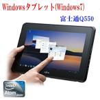 富士通 スレートPC Windows7式 タブレット 富士通 FMVNQ4LEU(STYLISTIC Q550/C) Atom Z670-1.50GHz Windows 7 pro 32bit