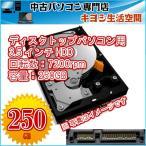 【特売品】中古HDD ハードディスク 3.5インチ Serial ATA デスクトップ増設用 交換用 7200rpm 250GB メーカー指定不可