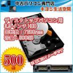 【特売品】中古HDD ハードディスク 3.5インチ Serial ATA デスクトップ増設用 交換用 7200rpm 500GB メーカー指定不可