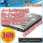 【特売品】中古HDD ハードディスク 2.5インチ Serial ATA ノートパソコン増設用 交換用 5400rpm 160GB メーカー指定不可
