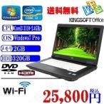 ショッピングOffice Office付 中古ノートパソコン 富士通 LIFEBOOK A572 第三世代Core i3-3110M 2.5GHz/2G/320G/DVD/15.6型 Windows7 Pro 32ビット/64ビット&無線