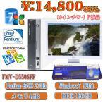 ショッピングOffice office付 19インチ液晶搭載中古パソコンFMV-D550 Pentium E5400 DualCore 2.70GHz/HDD160G/メモリ4G/DVD/Windows7 Pro 32bit