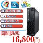 中古パソコン Office付 Lenovo ThinkCentre M90p Corei5 650-3.2GHz 250G 4G マルチ Win7 Pro/win10済