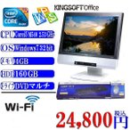 ショッピングOffice Office付 Windows 7 Pro32ビット 19インチワイド一体型パソコン WIFI NEC MG-B Corei5 2.53GHz メモリ4GB HDD160GB Wifi マルチ