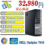 中古パソコン Office付 高性能DELL Optiplex7010 第三代Corei5 3570 3.4GHz 160G 4G マルチ Windows7 Professional 64bit済