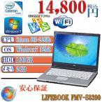 ショッピングOffice Office付  中古ノートパソコン 数量限定 富士通 FMV-S8390 Celeron 2.2GHz/2G/160G/DVD/13.3イン チ液晶 無線あり Windows7 Pro 32bit済