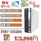 中古パソコン Windows7済 Fujitsu-D5290 Celeron430 1.80GHz メモリ2GB 160G DtoDあり