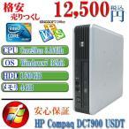 中古パソコン Office付 Windows7 Professional 32bit済 高速 HP dc7900 USDT Core2Duo-3.16GHz HDD160G メモリ4G DVD DtoD機能があります