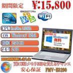 ショッピングOffice Office搭載 中古ノートパソコン 富士通 FMV-E8290 CORE2DUO 2.53GHz/2G/250G/DVD/A4 無線あり Win7 Pro 32bit済/win10