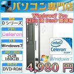 中古パソコン Windows7済 Fujitsu-D Celeron430 1.80GHz メモリ2GB 250G DtoDあり