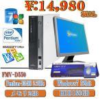ショッピングOffice office2016付 中古19インチ液晶搭載 富士通 FMV-D550 Pentium E5400 DualCore 2.70GHz/HDD160G/メモリ4G/DVD/Windows7 Pro 32bit