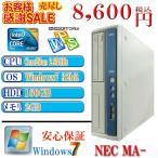 ショッピング中古 中古デスクトップパソコン Office済 NEC MAシリーズ Core2DUO 2.93GHz メモリ2GB HDD160GB DVDドライブ Windows 7 Professional 32bit済 リカバリ領域あり