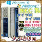 在庫限定 中古デスクトッ プパソコン Office付 Windows7済 NEC Celeron 1.80GHz〜 メモリ2GB HDD160GB DVDドライブ