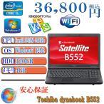 ショッピングOffice Office搭載 中古ノートパソコンToshiba B552 第三代Corei5 3210-2.5GHz/4G/320G/マルチ/無線 Windows7 32ビット済