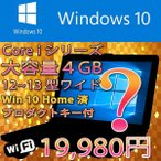 Windows10 富士通 DELL NEC HP 東芝 Lenovo Sony Panasonic