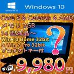 中古ノートパソコン  シークレット メモリ2GB HDD160GB無線LAN Windows10 Home32bit  A4大画面 DVD 正規ライセンスキー付