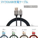 micro USBケーブル AndroidマイクロUSBスマホ充電ケーブル 2.8A 急速充電 PET Aluminum Net 1M