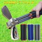 クラブキャリーケース ゴルフクラブホルダー ゴルフクラブ固定 収納 便利 携帯 ゴルフクラブブラケット 固定クリップ 送料無料