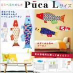 こいのぼり 鯉のぼり 室内用 徳永鯉 室内飾り鯉のぼり Puca プーカ 選べる24種類 名前入れ Lサイズ