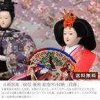 雛人形 収納飾り コンパクト 60号 優和 絵巻ワイン収納三段飾【佐川急便】