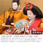雛人形 収納飾り コンパクト 黄櫨染 総桐みやび収納三段飾【佐川急便】